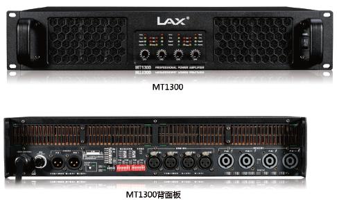锐丰lax专业功放/mt1300/mt1500/mt2400
